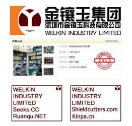 Welkin Industry Limited ShieldCutters Inc
