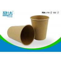 Buy cheap Brown Kraft 9oz Disposable Paper Cups With Spiral Design Indented Bottom from Wholesalers