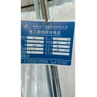Buy cheap 99.7% Purity,9.5mm E C grade Aluminum Wire Rod from wholesalers