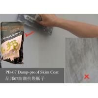 Buy cheap Waterproof Interior Wall Putty / Damp Proof Coating 1.5mm from Wholesalers