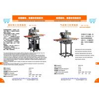 Buy cheap 2017 Top sale China factory direct sale Dual tray hydraulic fabric embossing&dispensing machine for  fabric factory33B from Wholesalers