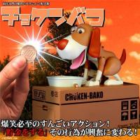 Buy cheap CHOKEN-BAKO : Hungry Coin Eating Dog - Coming soon!! from Wholesalers