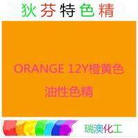 Buy cheap Oily color concentrate Orange 12Y from Wholesalers