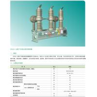 Buy cheap High voltage vacuum circuit breaker ZW32-12 from wholesalers