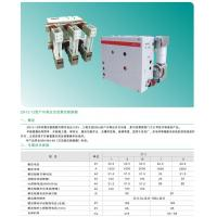Buy cheap High voltage vacuum circuit breaker ZN12-12 from wholesalers