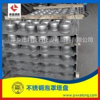 Buy cheap bubble cap tray from wholesalers