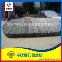 Buy cheap Corrugated plate packing from wholesalers