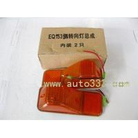 Buy cheap Truck cab parts turning light 37n48-26210-a from Wholesalers