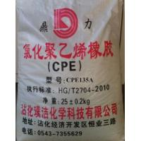 Buy cheap CPE Used In PVC and Plastic CPE-135A from Wholesalers