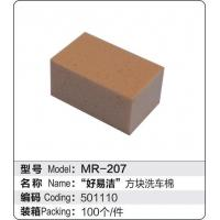 China Box car wash cotton MR-207 on sale